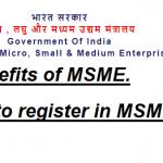 MSME में पंजीकरण कैसे करें -MSME के लाभ।